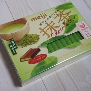 明治抹茶チョコレートBOX