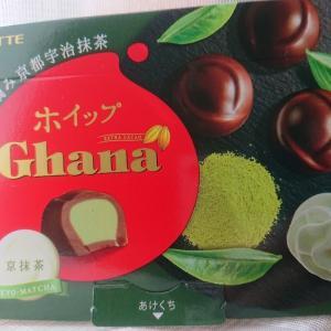 ホイップガーナ<京抹茶>