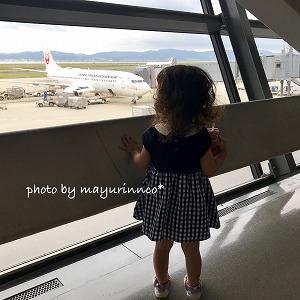 2歳児を連れて、初めての飛行機。