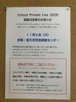 School Private Live 日程決定!