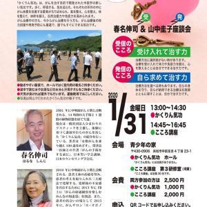 「かくりん気功&心講座」浜松