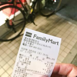 BRM_920神奈川600km興津