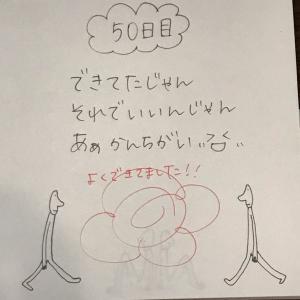 褒め褒めチャレンジ50日目