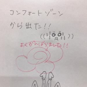 褒め褒めチャレンジ54日目 コンフォートゾーン