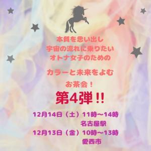 12月イベントのお知らせ