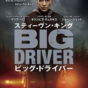 【映画】「スティーヴン・キング ビッグ・ドライバー」