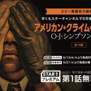放送間近【スタチャン海ド】「アメリカン・クライム・ストーリー/O・J・シンプソン事件」