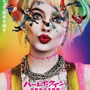 【映画】「ハーレイ・クインの華麗なる覚醒 BIRDS OF PREY」(2020年)