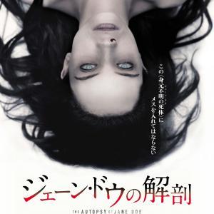 【映画】「ジェーン・ドウの解剖」(2016年)美しい遺体を解剖したら怪奇現象祭になった!