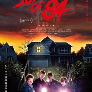 【映画】「サマー・オブ・84」(2017年)連続殺人鬼と疑った相手は向かいの警察官だった!