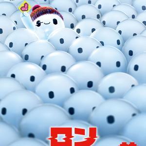 【10月22日公開】「ロン 僕のポンコツ・ボット」【子どもと観たい!】