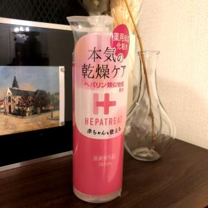 ヘパリート 大容量化粧水!