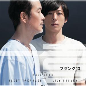 映画『blank13』鑑賞
