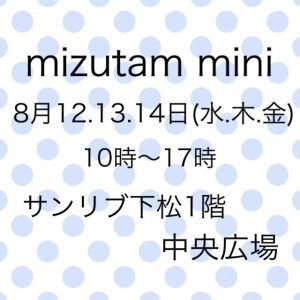 ー8月のイベント(予定)ー