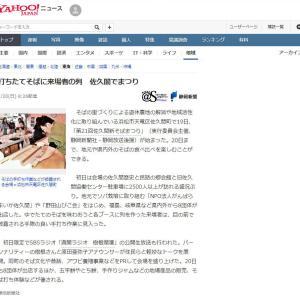 静岡新聞に掲載されました!