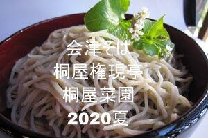 YouTube動画配信 桐屋権現亭 桐屋菜園 2020夏