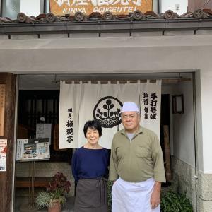桐屋 創業50年の日