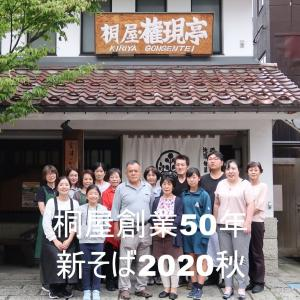 YouTube動画配信 桐屋創業50年新そば2020秋