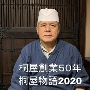 YouTube動画配信! 桐屋創業50年 桐屋物語2020
