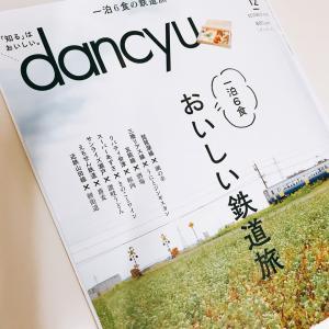 現在発売中の『dancyu 12月号』に掲載されています!!