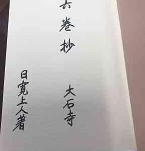六巻抄拝読の為の基礎知識①(六巻抄の構成)