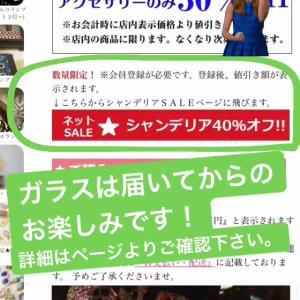 ネットSALE★おまかせシャンデリア40%オフ!