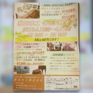 秋田木工・春の大特売会のお知らせです
