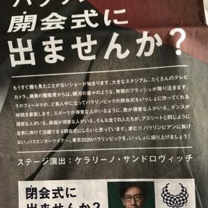 小林賢太郎、パラリンピック!②