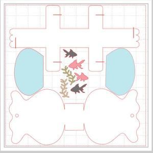 金魚鉢ギフトボックスが作れるカットデータ配布中<スキャンカット>