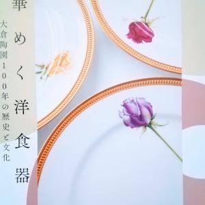 美術館の楽しみ方~渋谷の美術館でうつわを学ぶ