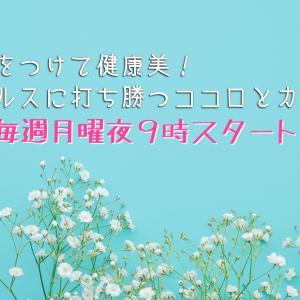 ライブ配信スタート!