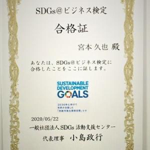 SDGsビジネス検定合格!(5/28)