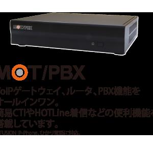 MAHO-PBX さんや、モバビジ さんを利用されているお客様 → MOT/PBXへのりかえ