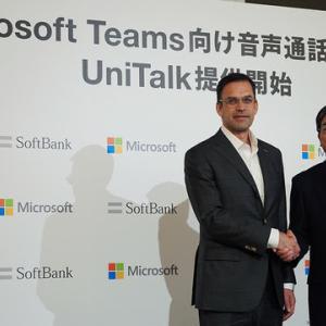 さすがにMicrosoftやソフトバンクが競合サービスだしてくるとビビります!