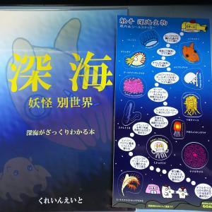触手深海生物すごろく&シール 触手の杜 11/30~12/2で販売!ハンドメイド展示イベント