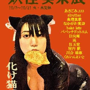 妖怪の夏、ハロウィンの秋「妖怪喫茶展」開催!カフェ百日紅 板橋 展示イベント