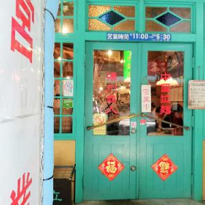 揚州商人のスーラータンメン@新横浜