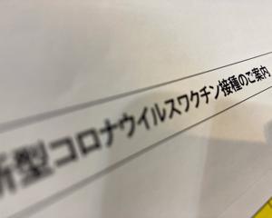 ワクチン接種☆