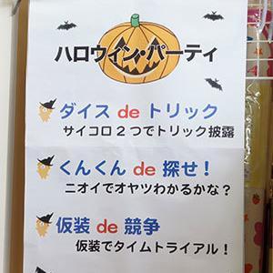 ハロウィンパーティの報告〜!