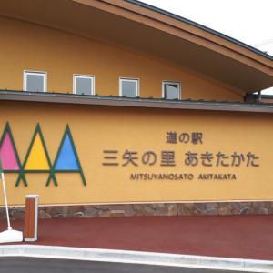 安芸高田市の道の駅へ寄ってみました