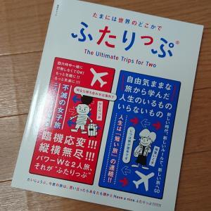 近い未来の旅に備えて【ふたりっぷ】を読む!