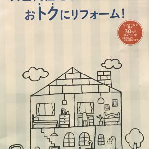 次世代住宅ポイント制度?