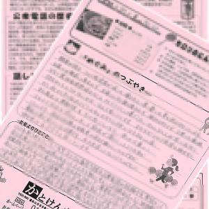 かとけん通信9月号 Vol131 発行します(^^)/