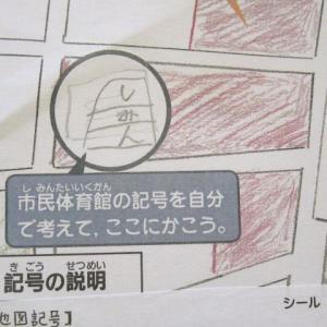 妹ちゃん・チャレンジ~地図記号
