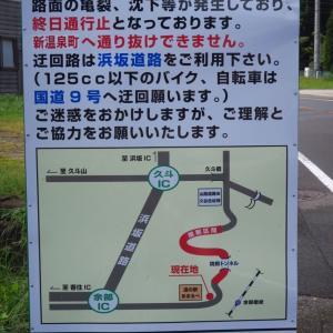 めざせ佐多岬83日目(2021.9.22)