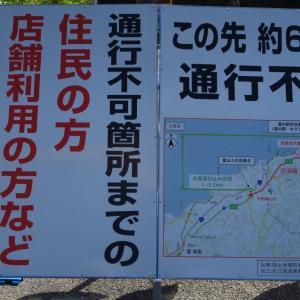 めざせ佐多岬88日目(2021.9.27)