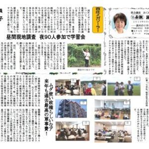 9/8  おくむらのり子ニュース第371号
