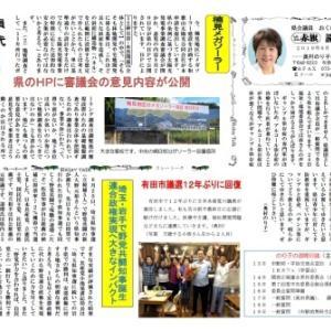 9/13  おくむらのり子ニュース第372号
