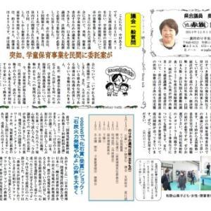 12/11 おくむらのり子ニュース第385号