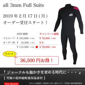 50着限定オーダー!4DIMENSIONS春夏LIMITEDモデル!!